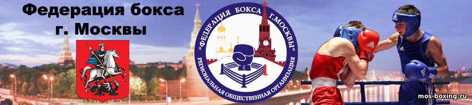 Федерация бокса Москвы